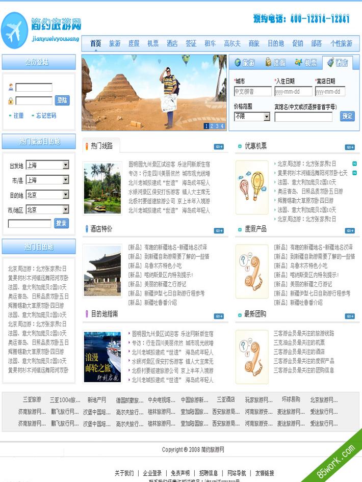 asp旅游管理系统毕业设计_学生网页设计制作作业_网页