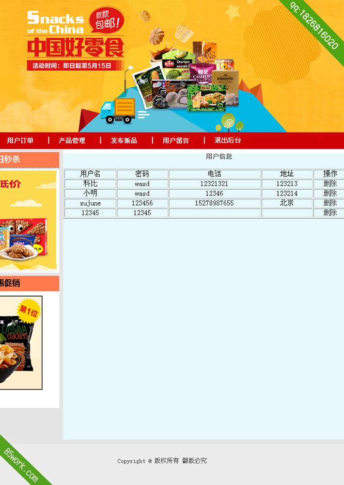 零食商店asp access动态网页设计作业作品