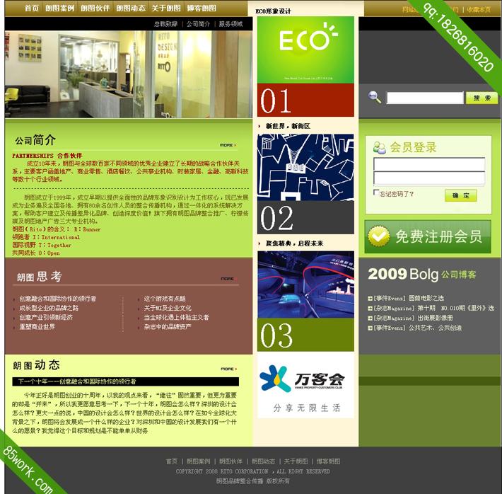 网页整体比较简单适合网页的从初学者,在期末 网页设计 作业中能够