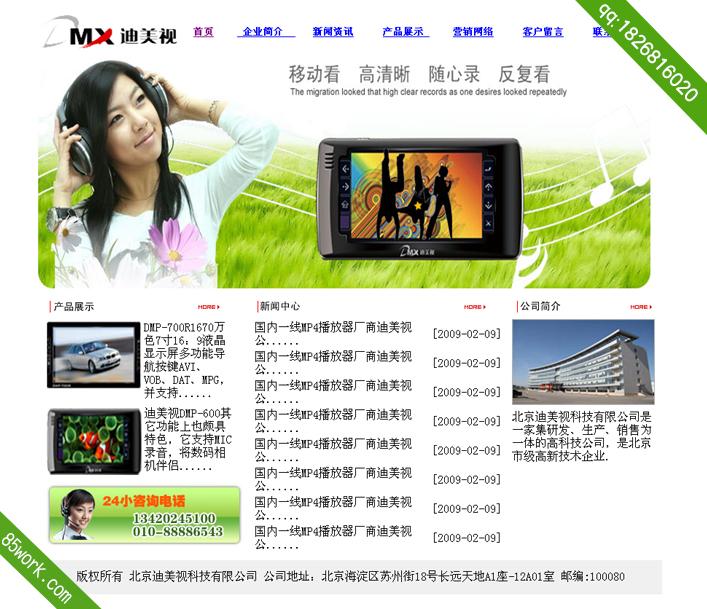 电子产品主题大学生网页设计作业成品下载