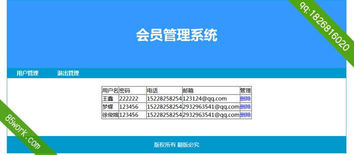 php mysql会员管理系统带后台 网页布局:div css table 页面内css 网页个数:11个网页 网站功能: 前台:用户注册、用户登录、会员预览、会员中心、修改、退出 后台:管理登录、管理用户(查看、删除) php mysql会员管理系统带后台,div css table布局,一共11个页面,访客可以预览会员信息,可以注册会员、登录,登录之后进入会员中心,可以修改自己的信息。管理员登录之后可以管理用户(查看、删除) 网页截图