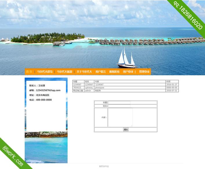 php mysql马尔代夫旅游主题大学生动态网页设计作业
