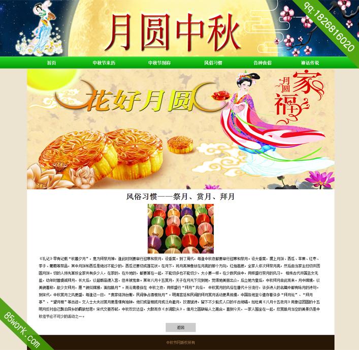 中秋节主题大学生网页设计作业