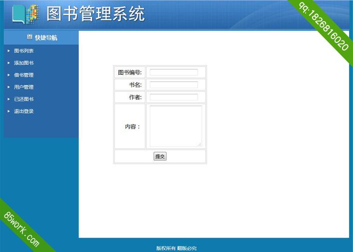 php mysql图书管理系统网页设计制作毕业设计成品