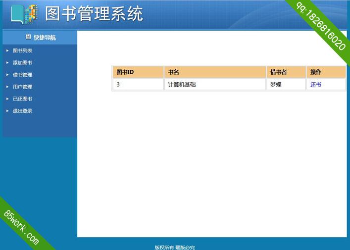 php mysql图书管理系统网页设计制作毕业设计成品 论文 答辩ppt