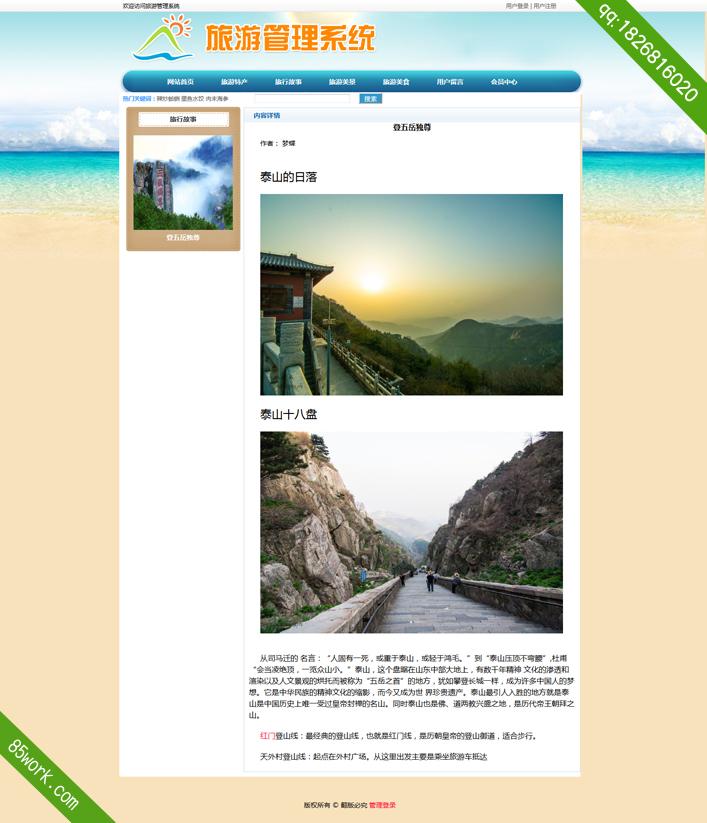 mysql旅游管理系统毕业设计网站作品