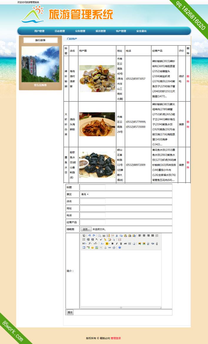 php mysql旅游管理系统毕业设计网站作品