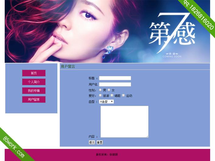 dreamweaver歌星網頁設計作業成品