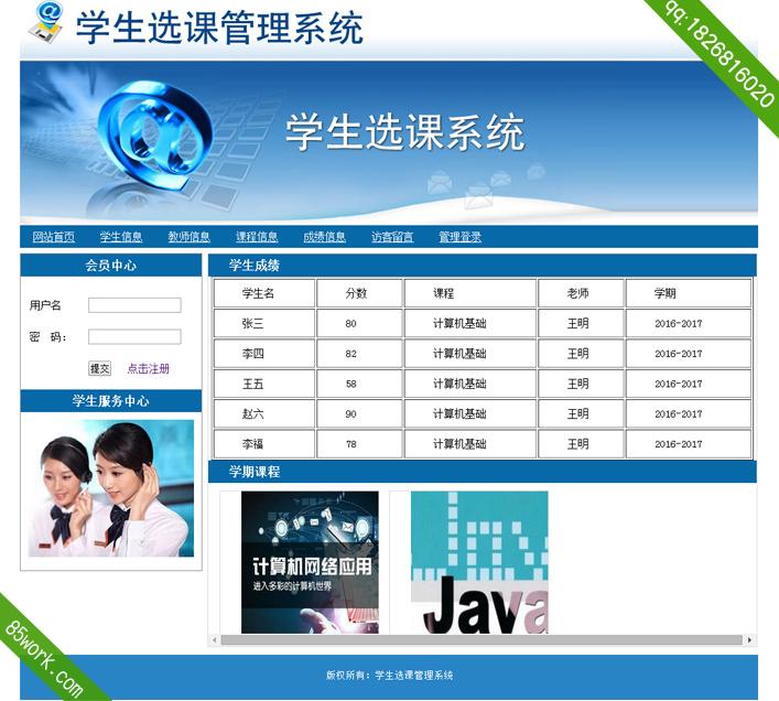 asp access学生选课管理系统大学生动态网页制作作业