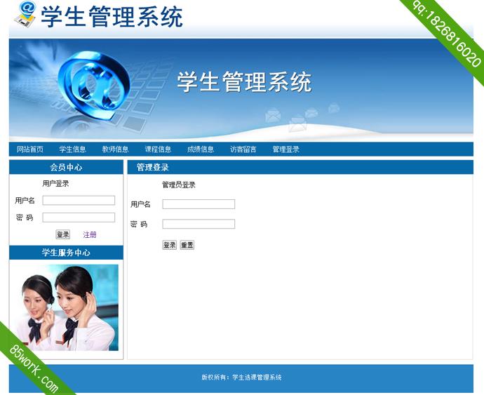 php mysql学生管理系统计算机毕业设计网站作品 论文