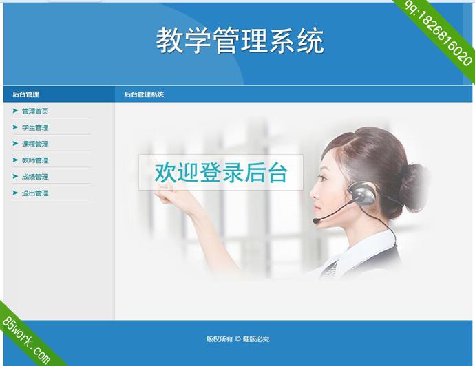 php mysql教学管理系统计算机毕业网站作品_学生网页