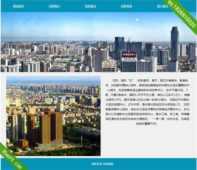 家乡沈阳旅游网页设计与制作作业成品